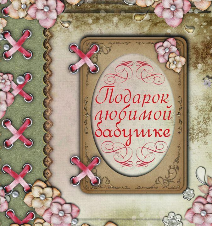 Васильева Л. - Подарок любимой бабушке обложка книги