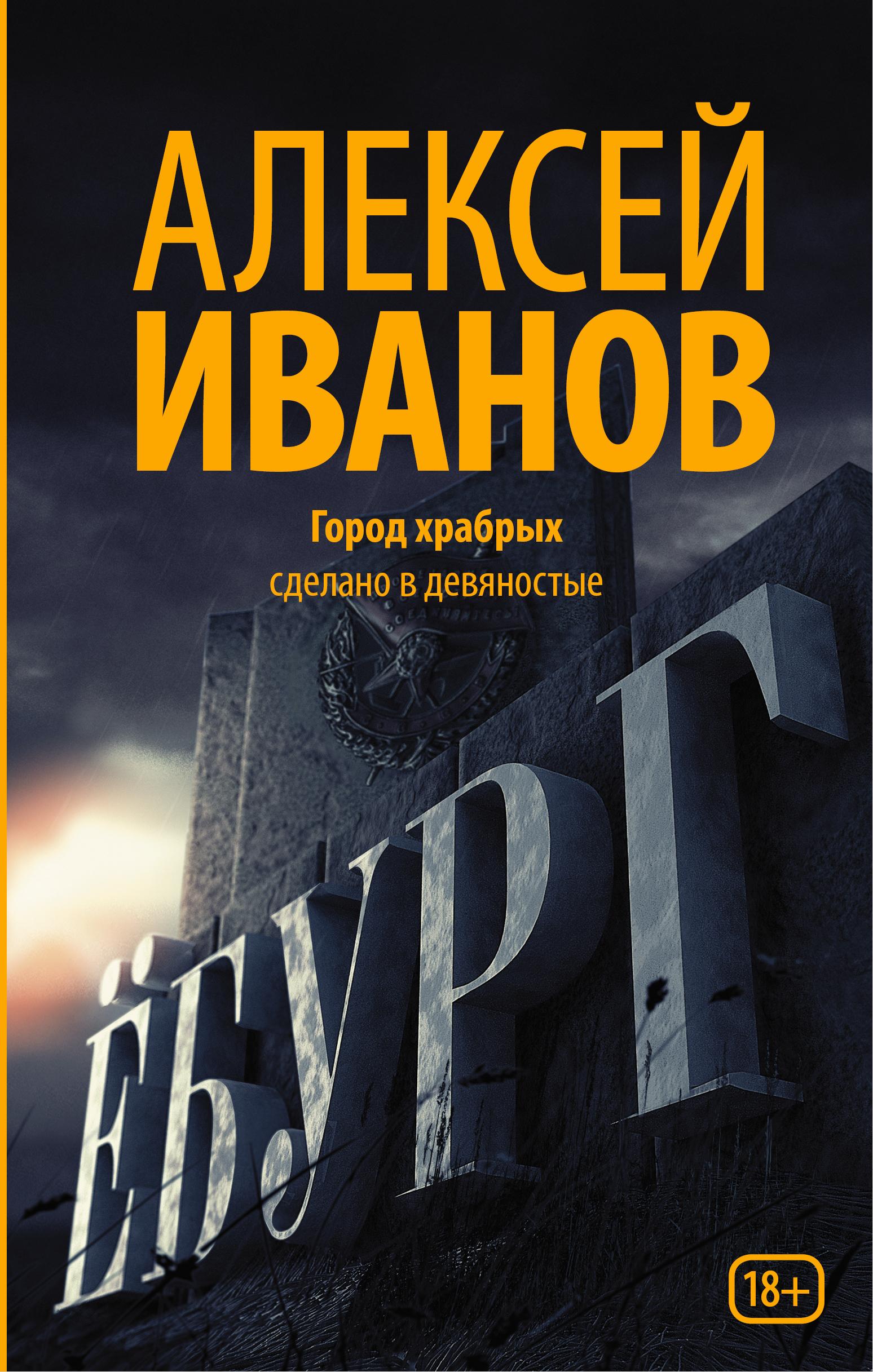 Иванов А.В. Ёбург ISBN: 978-5-17-094309-8 алексей иванов ёбург isbn 978 5 17 094309 8