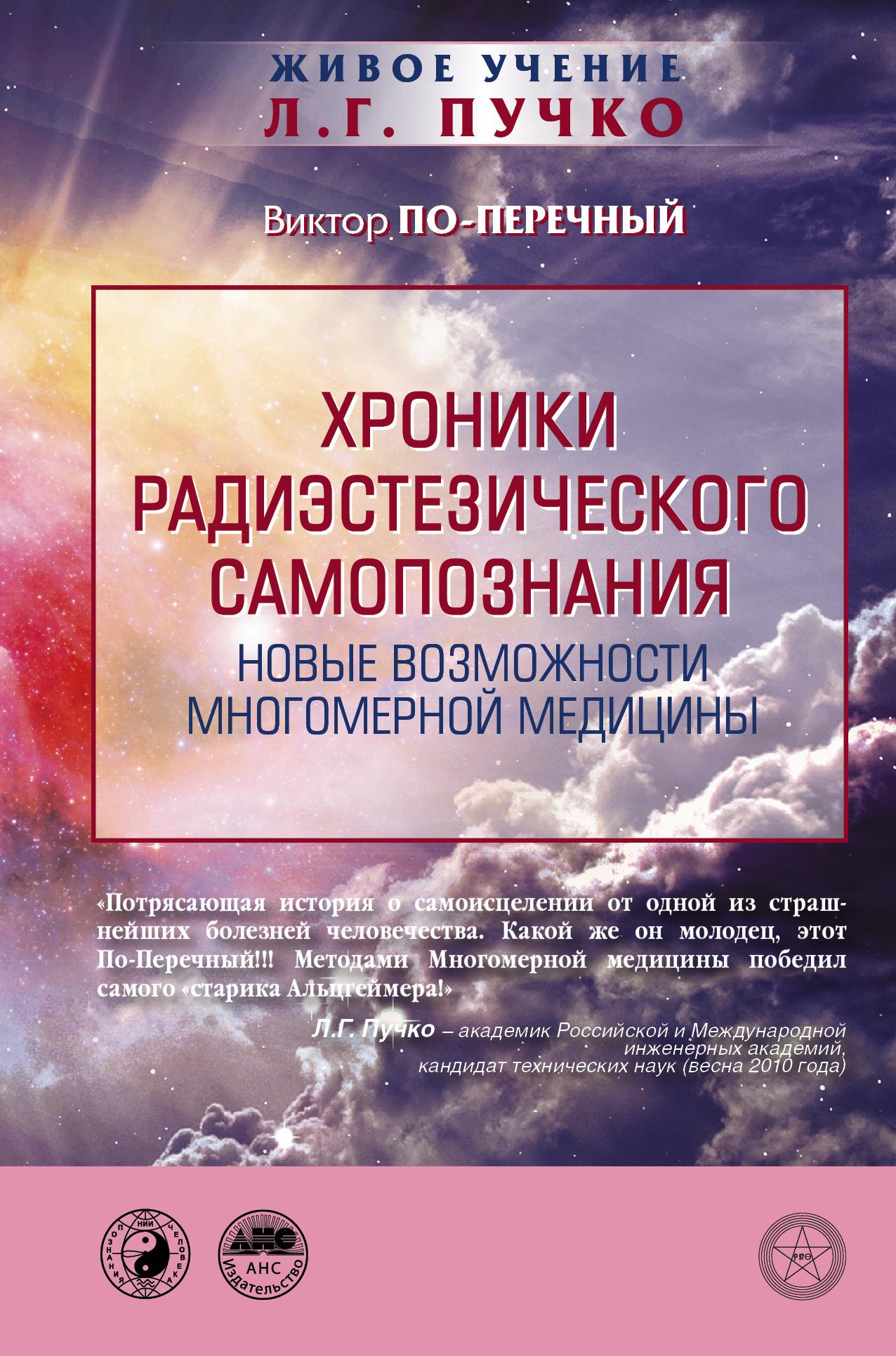 По-Перечный Виктор Хроники радиэстезического самопознания. Новые возможности многомерной медицины г а непокойчицкого мир и человек в физике эзотерике и многомерной медицине