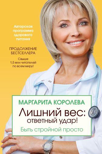 Маргарита Королева - Лишний вес: ответный удар! Быть стройной просто обложка книги