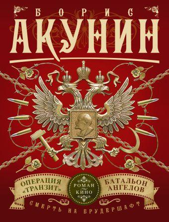 """Смерть на брудершафт. Операция """"Транзит"""". Батальон ангелов (фильма 9 и 10) Акунин Б."""