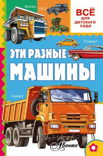 Алексей Воробьёв - Эти разные машины обложка книги