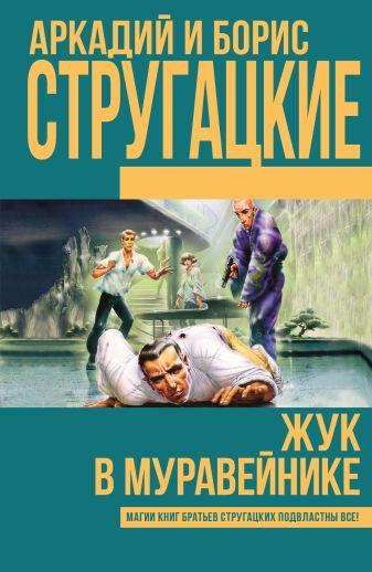 Аркадий и Борис Стругацкие - Жук в муравейнике обложка книги