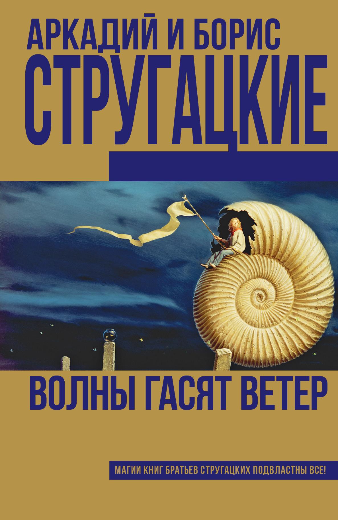 Аркадий и Борис Стругацкие Волны гасят ветер андрей и борис стругацкие волны гасят ветер