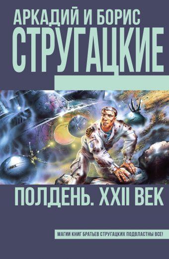 Полдень, XXII век Стругацкий А.Н., Стругацкий Б.Н.
