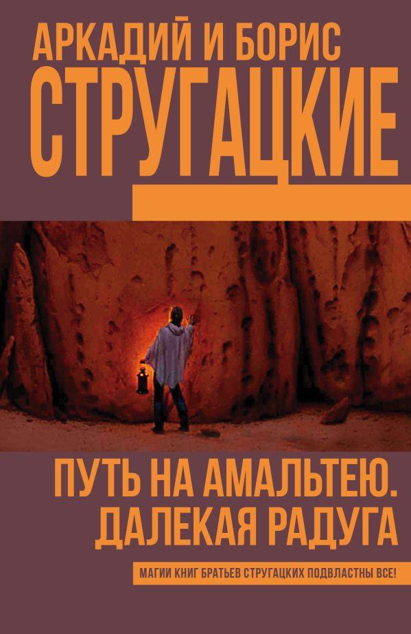 Стругацкий Аркадий: Путь на Амальтею. Далекая радуга
