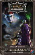 Суббота И. - Темный Эвери. Путь смерти' обложка книги