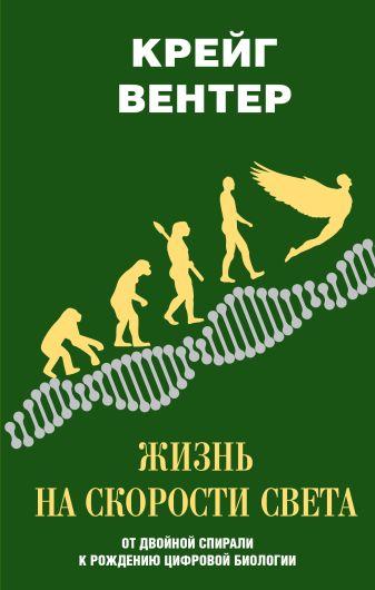 Крейг Вентер - Жизнь на скорости света. От двойной спирали к рождению цифровой биологии обложка книги