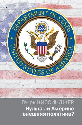 Генри Киссинджер - Нужна ли Америке внешняя политика? обложка книги