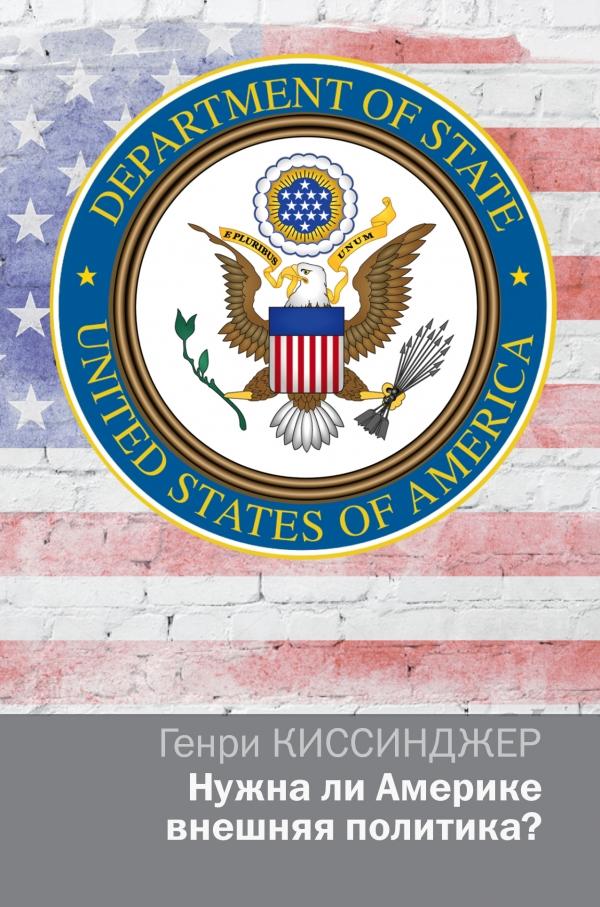 Zakazat.ru: Нужна ли Америке внешняя политика?. Киссинджер Генри