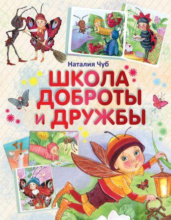 Школа доброты и дружбы Чуб Наталья