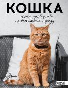 Непомнящий Н.Н. - Кошка. Полное руководство по воспитанию и уходу' обложка книги