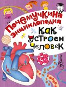 Иванова В.В., Озорнина А.Г. - Как устроен человек?' обложка книги