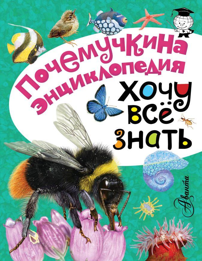 Тамбиев А.Х. - Хочу всё знать обложка книги