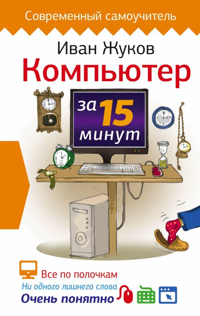Иван Жуков - Компьютер за 15 минут обложка книги
