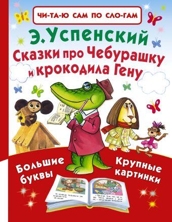 Сказки про Чебурашку и крокодила Гену Успенский Э.Н.