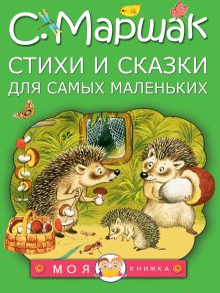 Стихи и сказки для самых маленьких