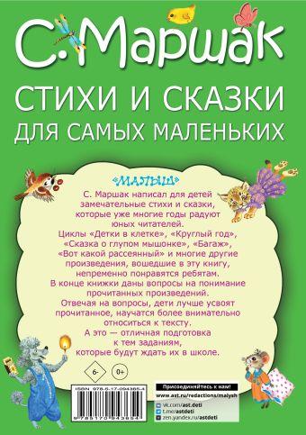 Стихи и сказки для самых маленьких С. Маршак