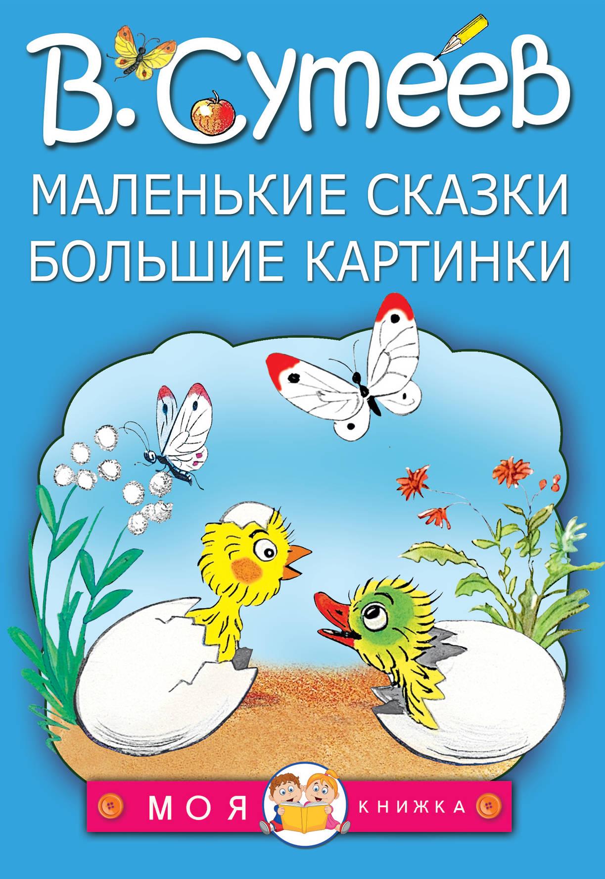 Сутеев В.Г. Маленькие сказки, большие картинки