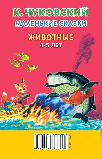 Маленькие сказки. Животные. 4-5 лет Чуковский К.И.