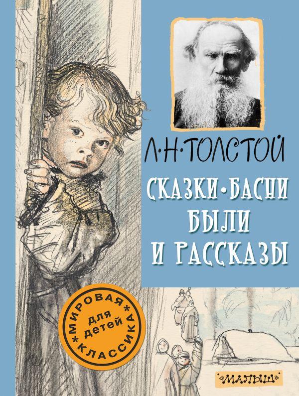Сказки, басни, были и рассказы Толстой Л.Н.