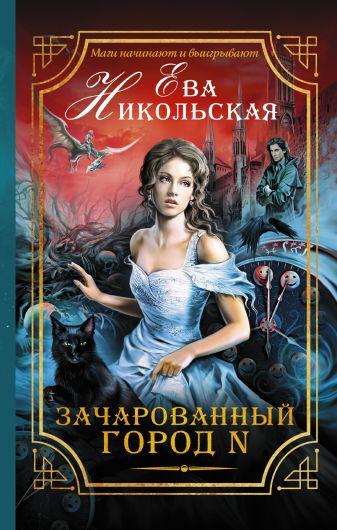 Ева Никольская - Зачарованный город N обложка книги