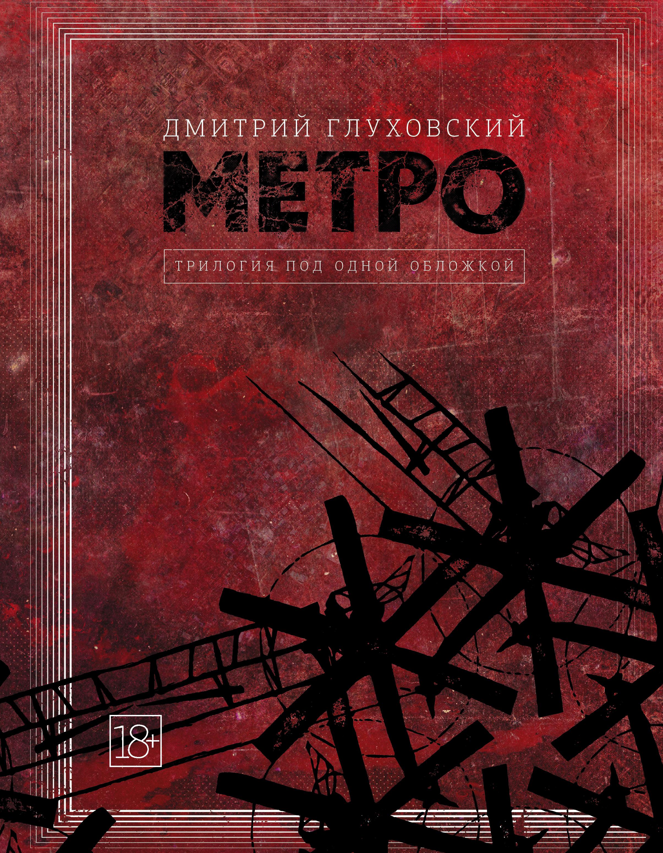 Дмитрий Глуховский Метро 2033. Метро 2034. Метро 2035