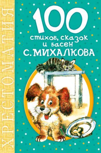 100 стихов, сказок и басен С. Михалкова Михалков С.В.