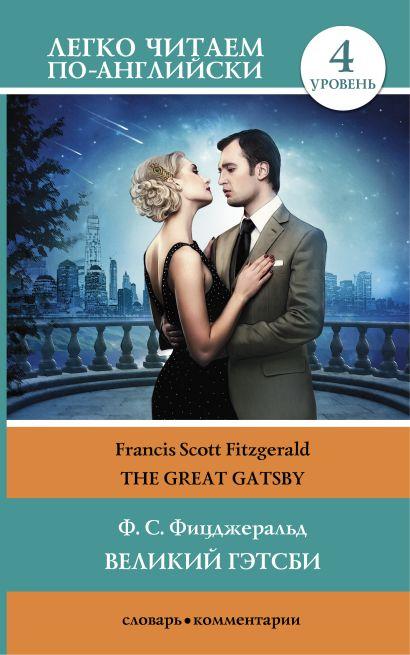 Великий Гэтсби = The Great Gatsby - фото 1