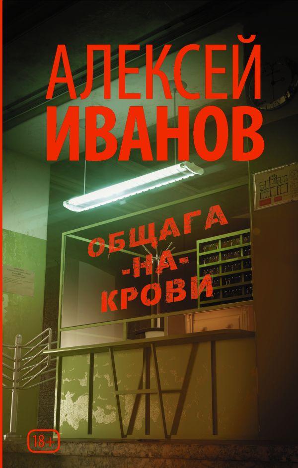 Zakazat.ru: Общага-на-Крови. Иванов Алексей Викторович