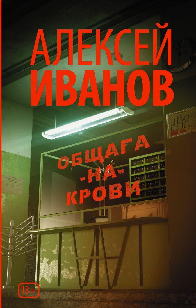 Алексей Иванов - Общага-на-Крови обложка книги