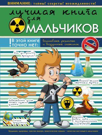Лучшая книга для мальчиков .