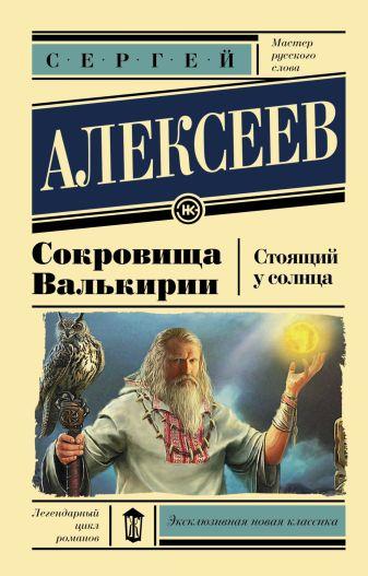 Алексеев С.Т. - Сокровища Валькирии. Стоящий у солнца обложка книги