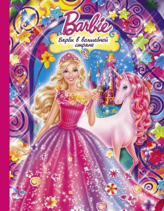 Карбон К., Холфелд Б. - Барби в волшебной стране обложка книги