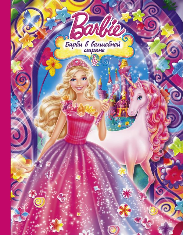 Барби в волшебной стране Карбон К., Холфелд Б.
