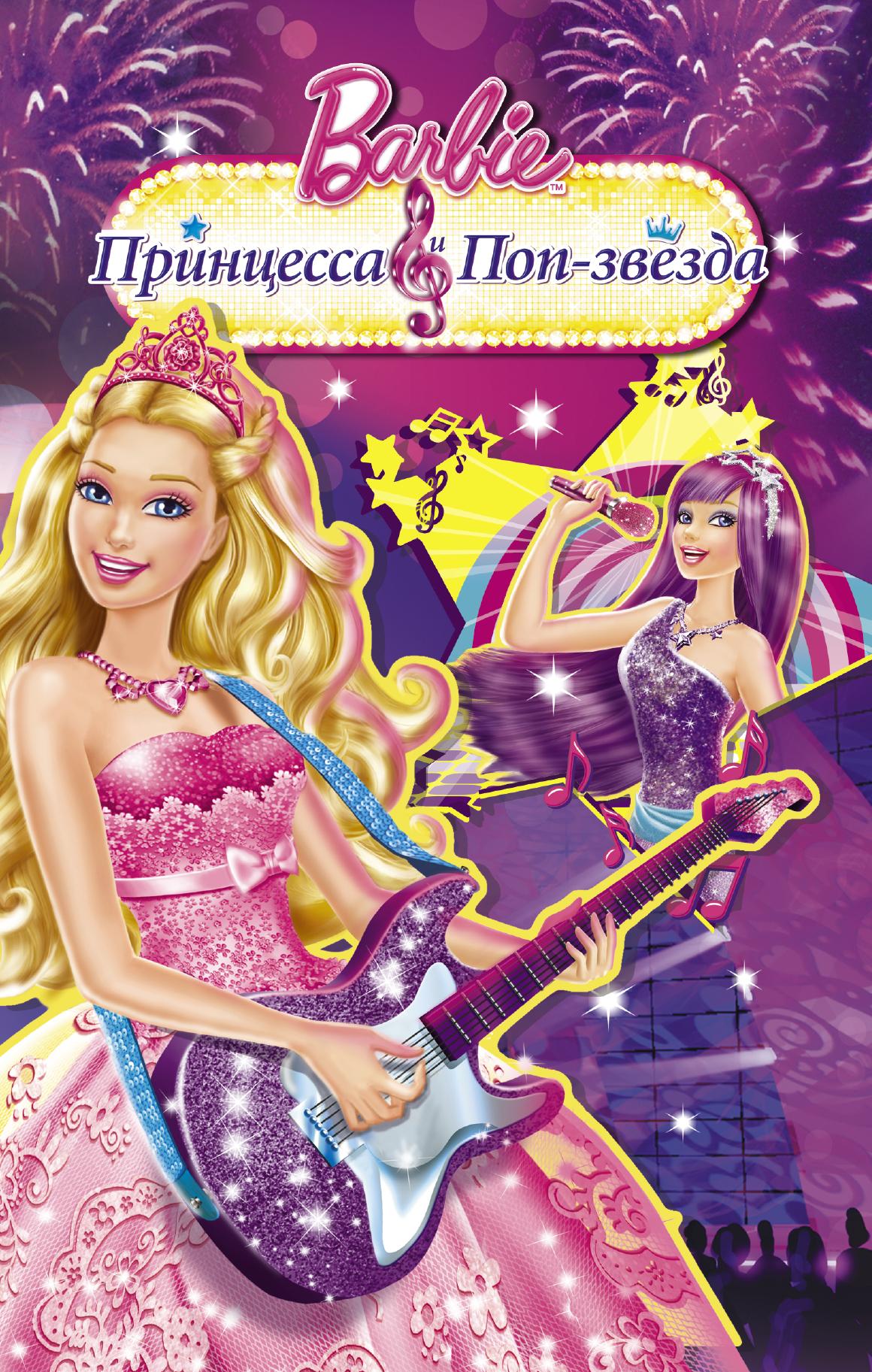 Тримбл А. Барби. Принцесса и поп-звезда barbie принцесса и поп звезда