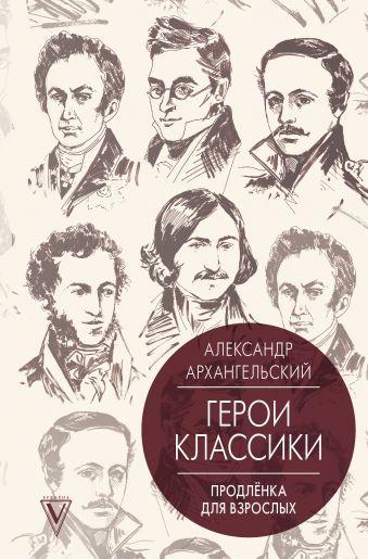 Герои классики: продлёнка для взрослых Архангельский А.Н.