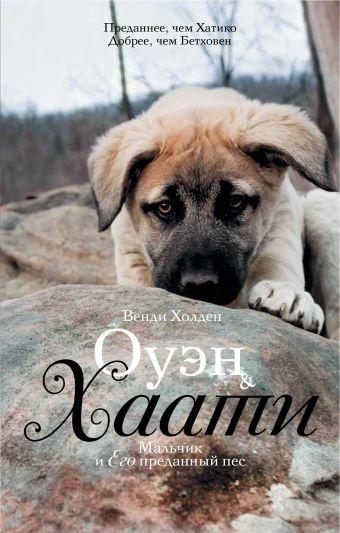 Оуэн & Хаати: мальчик и его преданный пес Холден Венди