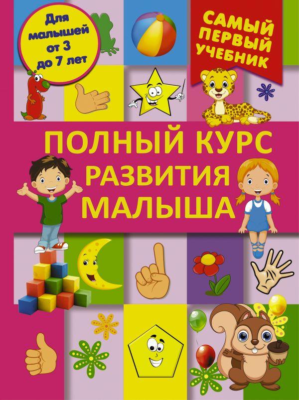Zakazat.ru: Полный курс развития малыша. Логика, внимание, мышление, память, развитие. .