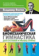 Фохтин В, - Биомеханическая гимнастика для суставов и мышц спины' обложка книги