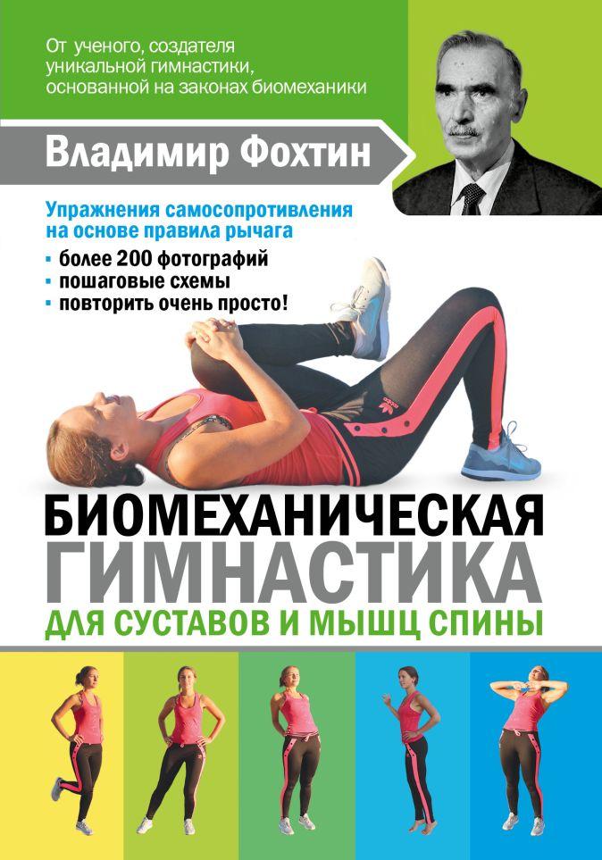 Елена Копылова - Биомеханическая гимнастика для суставов и мышц спины обложка книги