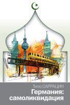Саррацин Т. - Германия: самоликвидация' обложка книги
