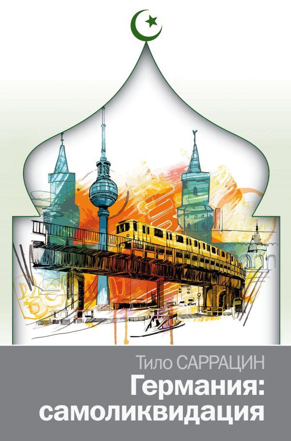 Zakazat.ru: Германия: самоликвидация. Саррацин Тило