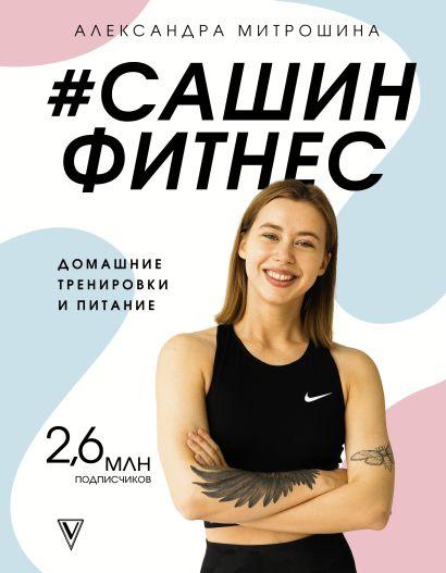 #Сашин фитнес. Домашние тренировки и питание - фото 1