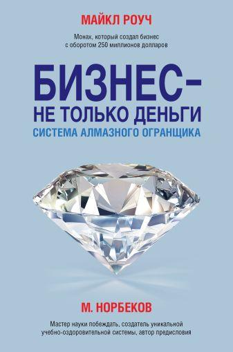 """Норбеков М., Роуч М. - Бизнес - не только деньги. Система """"Алмазного Огранщика"""" обложка книги"""