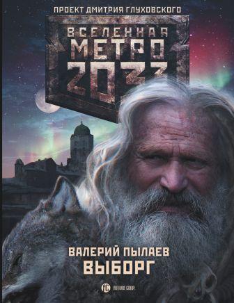 Валерий Пылаев - Метро 2033: Выборг обложка книги