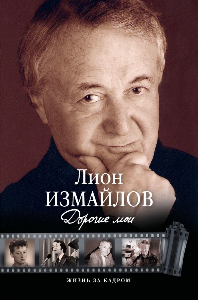 Лион Измайлов - Дорогие мои обложка книги