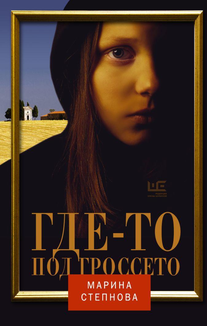 Марина Степнова - Где-то под Гроссето обложка книги