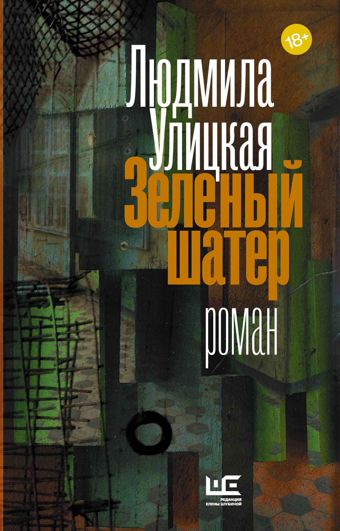 Людмила Улицкая Зеленый шатер улицкая л зеленый шатер