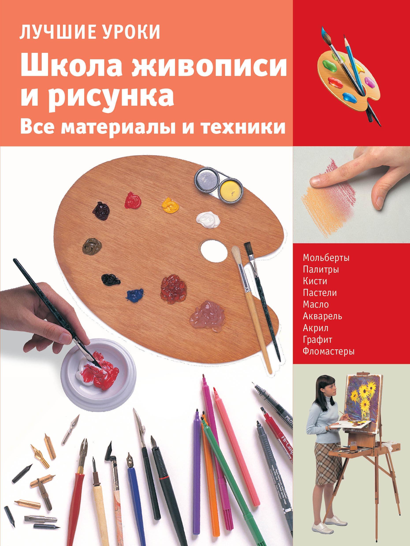 . Школа живописи и рисунка.Все материалы и техники атаманенко и шпионское ревю
